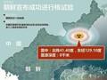 朝鲜核试验致5.0地震 我国环保部启动环境监测应急预案
