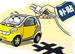 【调查】新能源汽车:离了补贴不好卖