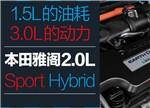 试驾雅阁2.0L混动:快又省油