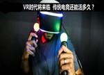 VR时代将来临 传统电竞还能活多久?