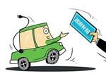 新能源汽车补贴过高形式单一 政策应转向多元扶持