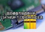 固态硬盘市场趋势:2.5寸、SATA机种 TLC颗粒取代MLC成主流