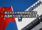 高通首次涉足半导体制造测试业务将为中国市场带来什么?