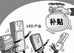 LED涨价潮起 是满血复活还是贫血慌张?