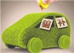 """新能源车分水岭:错误的补贴""""靶向"""""""