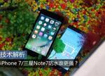 技术解析:iPhone 7/三星Note 7防水能力谁更强?