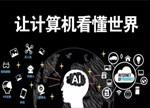 中国机器视觉公司前10强