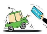 新能源汽车补贴之争:保留OR取消?