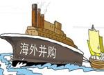 中国海外并购步伐放缓四大原因
