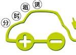 聚焦:如何掘金电动汽车分时租赁千亿市场?