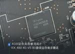 RX 480 4GB/8GB游戏对比测试:4GB显存真的够用吗?