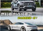 燃料电池车PK纯电动车:孰优孰劣 谁更靠谱?