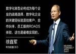 华为轮值CEO徐直军:拥抱云、融入云、成为数字化企业