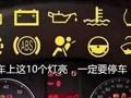 """""""车里有刺客""""刷爆朋友圈 汽车仪表盘十大救命指示灯须知(图)"""