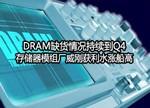DRAM供不应求情况持续到Q4 威刚获利水涨船高