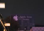 """""""爆炸门""""心情还未平复 苹果直营店开到了三星""""后院"""""""