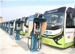 【聚焦】新能源公交车十大发展难题