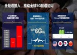 5G不再是概念 爱立信与华为角逐未来话语权
