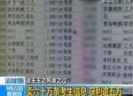 央视还原徐玉玉案骗局细节:黑客出卖考生信息 骗子按剧本分工作案