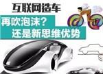 """盘点11家互联网造车企业:或想成""""中国版""""特斯拉"""