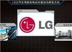 松下动力电池地位动摇 LG化学将成新霸主?