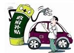 """【聚焦】新能源车:""""粗暴补贴""""不如变成""""良性引导"""""""
