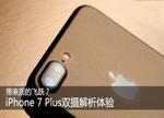 iPhone 7 Plus双摄解析体验:质的飞跃提升到底有多大?
