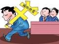 被控挪用资金9.01亿 雷士照明原董事长吴长江不认罪