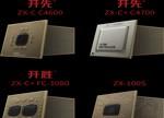兆芯开先、开胜国产X86通用处理器全面量产