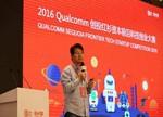 高通创投中国重心由互联网转向前沿科技