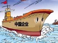 """中国环保企业""""走出去""""的不同情况对比(图)"""