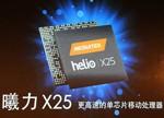 """乐2 Pro/魅族PRO 6/红米Pro对比:Helio X25加持 谁家的""""Pro""""把低价高性能玩的最""""6""""?"""
