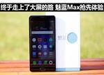 魅蓝Max深度评测:对抗小米Max、荣耀NOTE8?