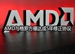 AMD与格罗方德达成晶圆供应协定5年期修正协议