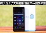 魅蓝Max评测:对抗小米Max、荣耀NOTE8如何?