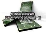 存储器需求动能强劲 第四季DRAM合约价有望再涨逾一成