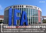 """""""2016 IFA产品技术创新大奖""""榜单揭晓:中国创造崛起!"""