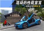 BMW i8混动试驾:油耗让人惊喜!