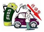 新能源车补贴标准将一降一升 准入门槛持续提升