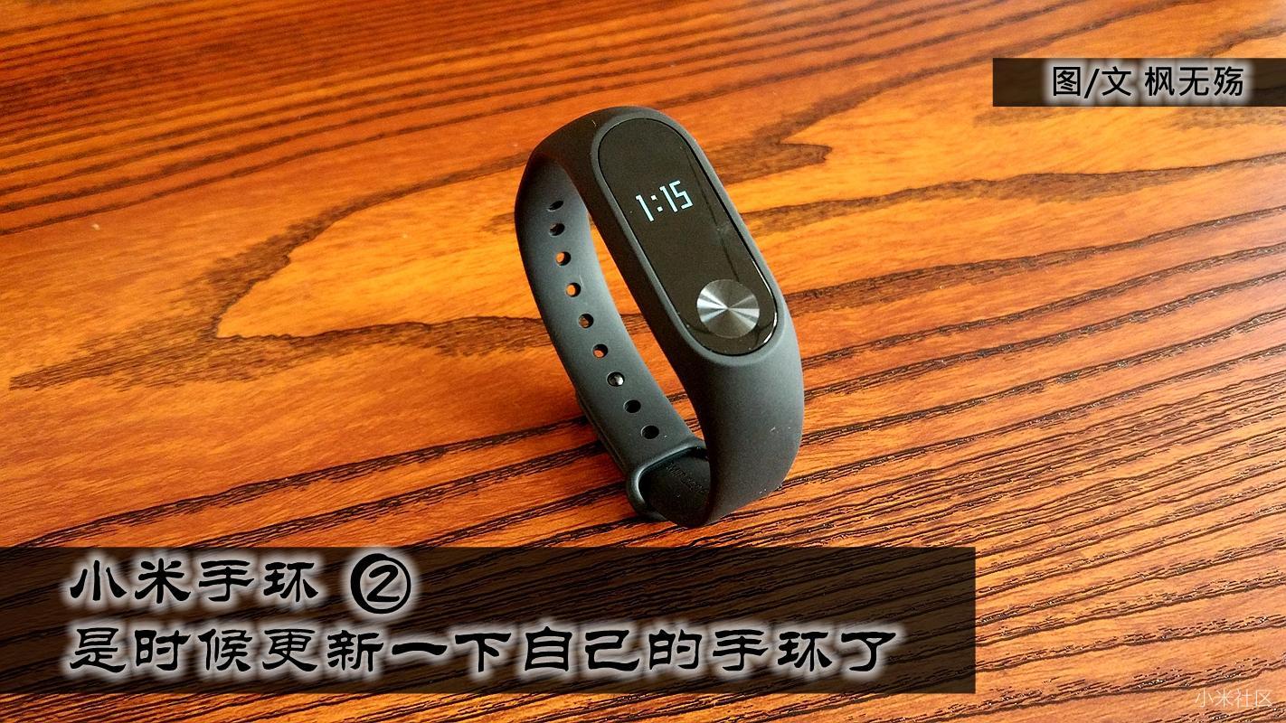 小米手环2:是时候更新一下自己的手环了