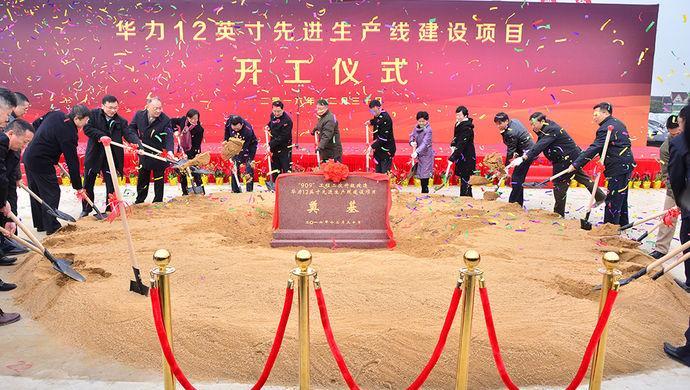 华力12英寸集成电路生产线项目在沪正式开工