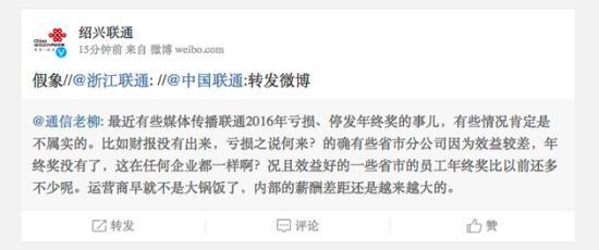 中国联通年终奖全部取消?官方正式表态