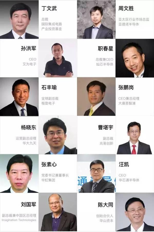 国内34位知名半导体领袖的新年展望