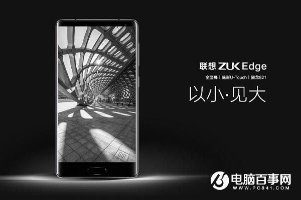 一加3T对比ZUK Edge对比评测:国内性价比超高两款手机 谁的体验更好