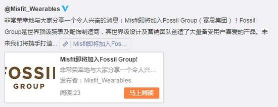 Misfit 即将加入 Fossil Group!