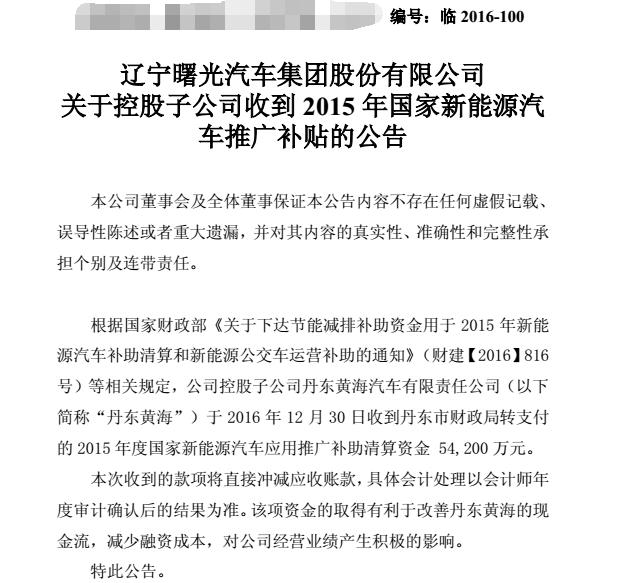 2015新能源车补贴陆续发放 企业焕春光