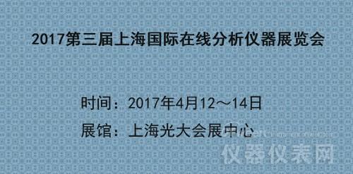2017上海国际在线分析仪器展览会将于4月举办