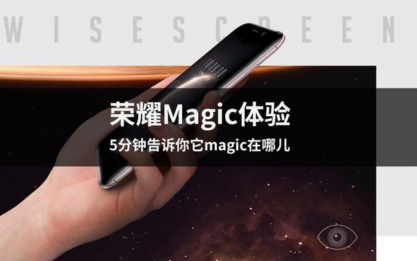 荣耀Magic体验 5分钟告诉你magic在哪儿