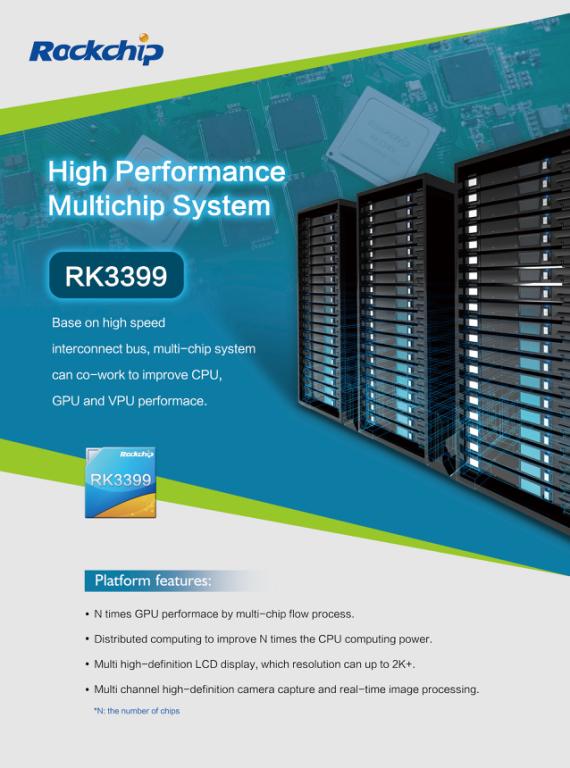 CES2017中国芯高性能计算平台发布 CPU性能无限叠加