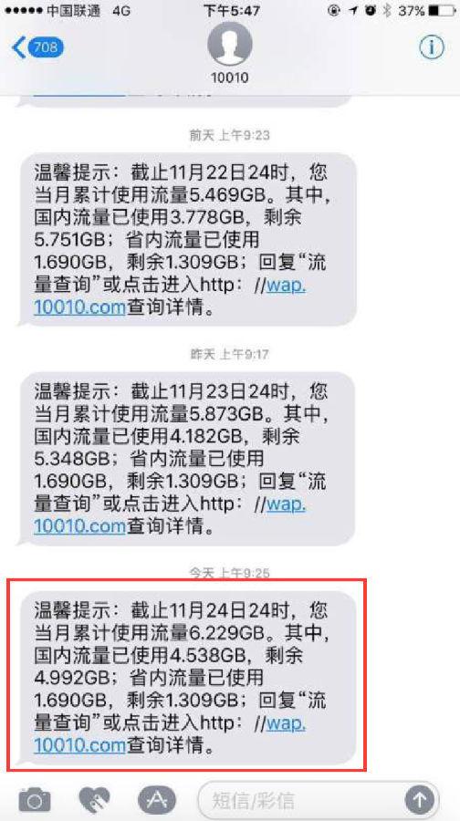 财联社就流量劫持事件正式起诉中国联通